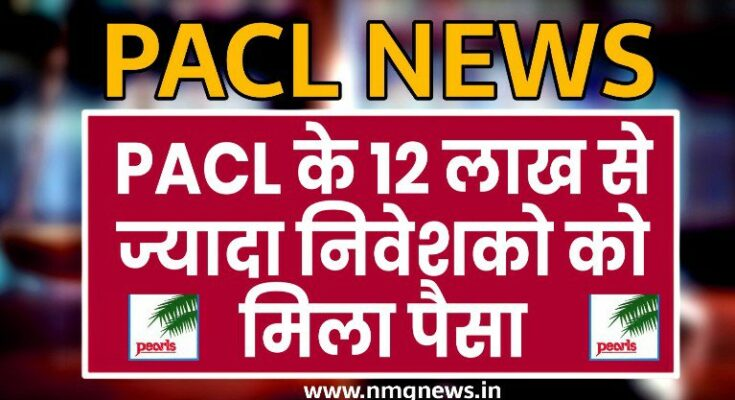 SEBI Committee PACL Refund Latest News 2020
